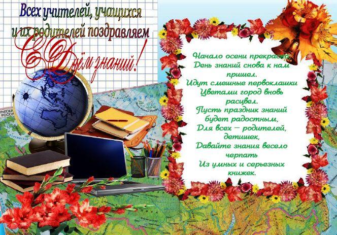 Поздравления с началом нового учебного года учителям